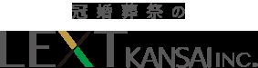 レクスト関西(大阪祭典グループ)